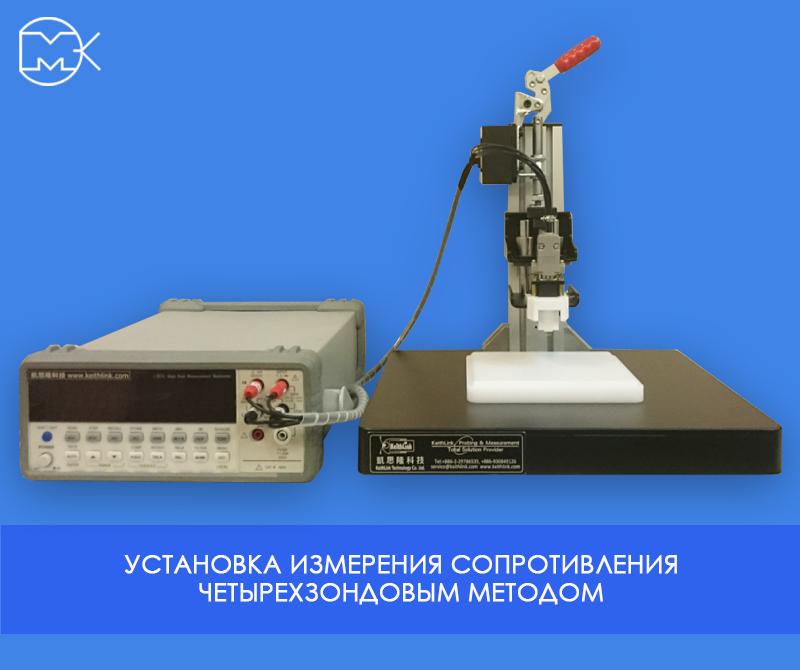 Измеритель поверхностного сопротивления пленок четырехзондовым методом