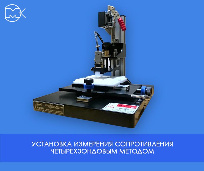 Измеритель поверхностного сопротивления четырехзондовым методом