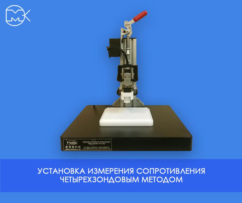 Прибор четырехзондового измерения поверхностного сопротивления