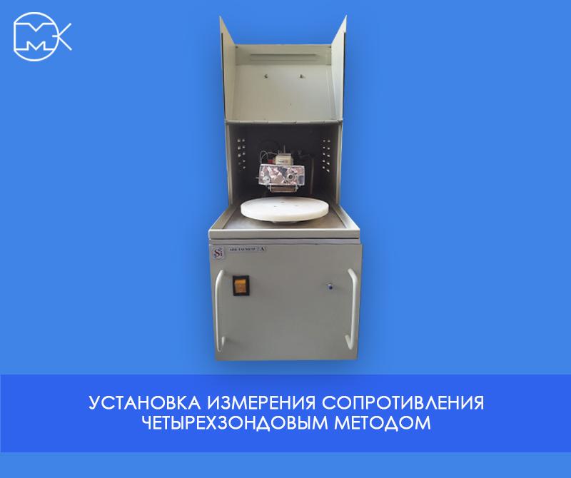 Установка измерения сопротивления металлов четырехзондовым методом