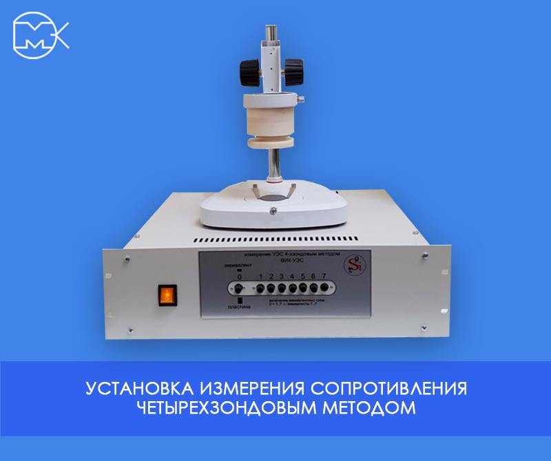 Установка измерения сопротивления четырехзондовым методом