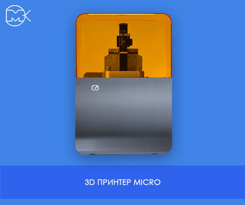 3d принтер для микрофлюидики Micro