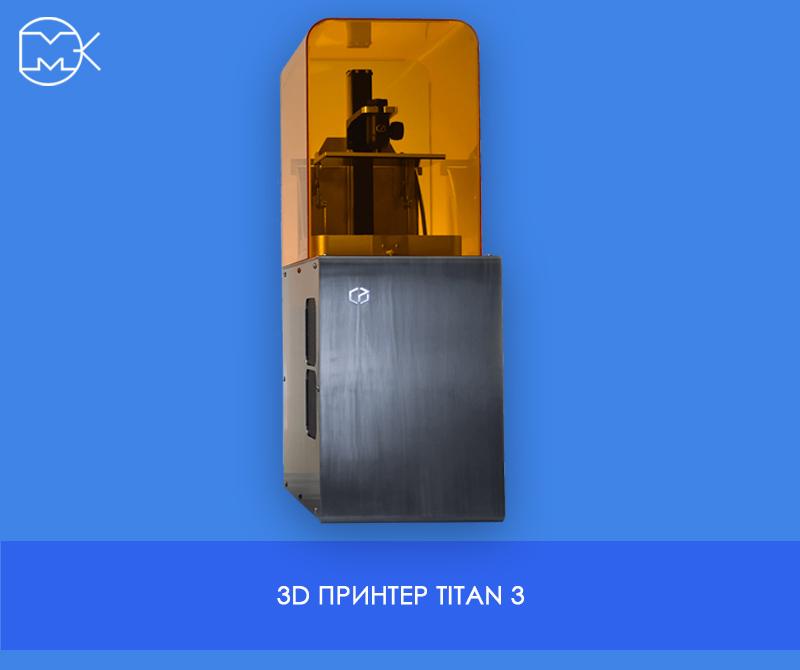 3d принтер для микрофлюидики Titan 3