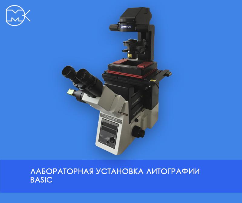 Установка безмасковой лазерной 3d литографии uFAB3D Basis