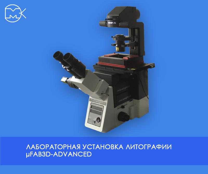 Установка безмасковой 3d фотолитографии uFAB3D Advanced