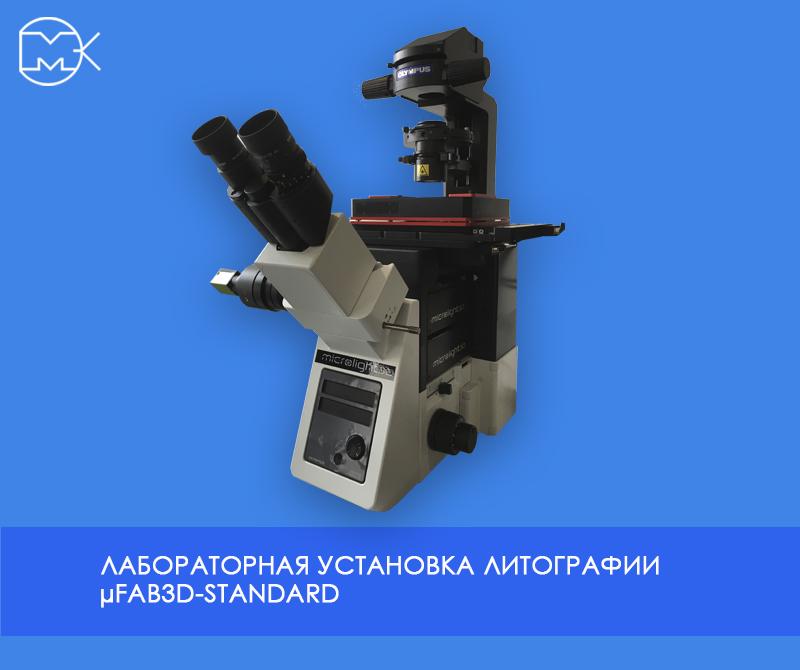 Установка безмасковой 3d фотолитографии uFAB3D Standard