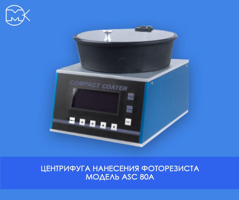 Центрифуга для нанесения фоторезиста ASC 80A