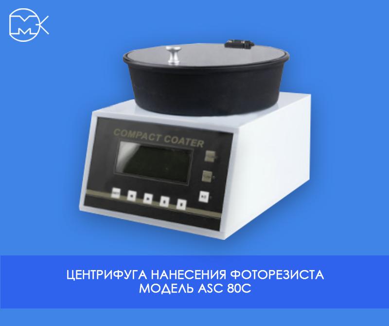 Центрифуга для нанесения фоторезиста ASC 80C